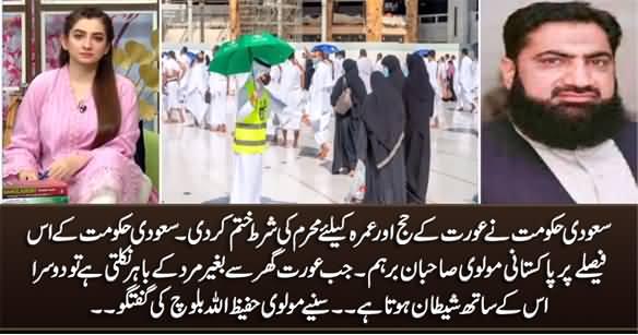 Molvi Hafeezullah Baloch Bashing Saudi Govt On Removing The Condition Of Male Guardian For Woman