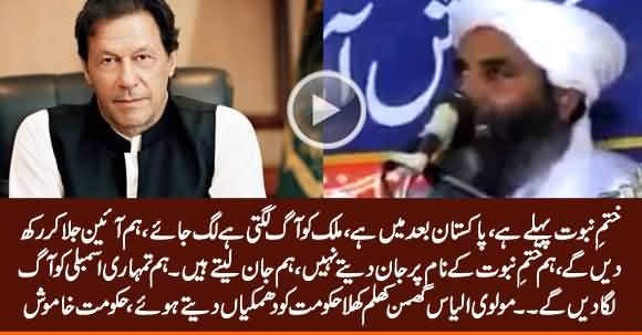 Molvi Ilyas Ghumman Openly Threatening Govt on Khatam e Nabuwat Issue