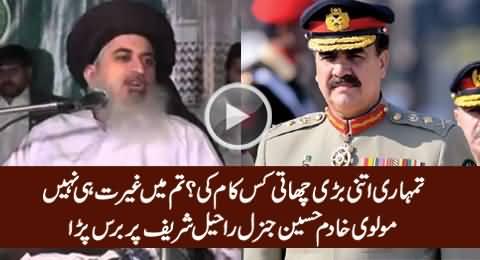 Molvi Khadim Hussain Badly Bashing General Raheel Sharif on Mumtaz Qadri's Execution