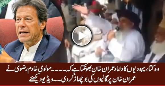 Molvi Khadim Hussain Rizvi Badly Bashing And Abusing Imran Khan