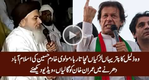 Molvi Khadim Hussain Using Bad Language For Imran Khan in Islamabad Sit-in