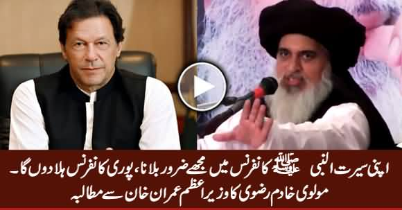 Molvi Khadim Rivi Demands PM Imran Khan To Invite Him in Seerat un Nabi Conference