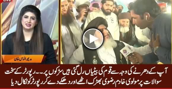 Molvi Khadim Rizvi Got Hyper on Journalist's Questions