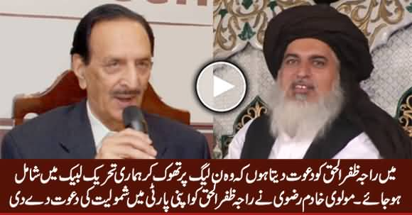 Molvi Khadim Rizvi Invites Raja Zafar ul Haq To Join His Party (Tehreek e Labbaik)