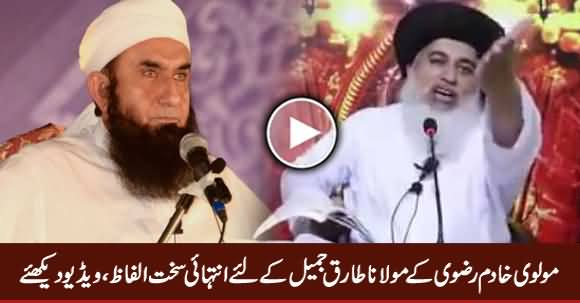 Molvi Khadim Rizvi Using Very Harsh Words For Maulana Tariq Jameel