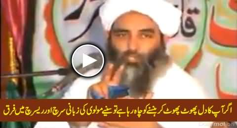 Molvi Sahab Explaining Difference Between Search and Research, Hilarious Video
