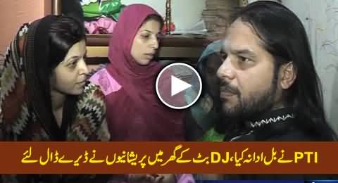 Money Dispute with PTI: DJ Butt And His Family Facing Financial Issues
