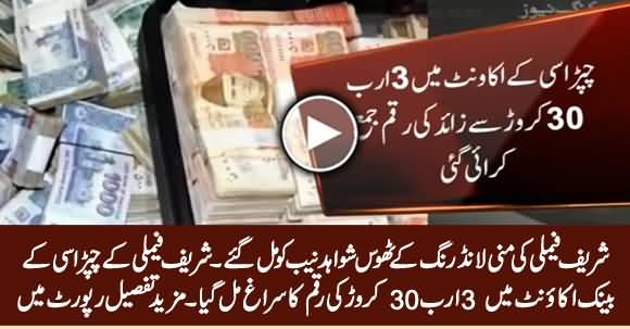 Money Laundering Case: Rs 3 Billion, 30 Crore Found in Bank Account of Sharif Family's Peon