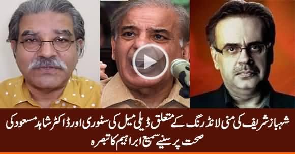 Money Laundering Charges Against Shehbaz Sharif, Dr. Shahid Masood's Health - Sami Ibrahim Analysis