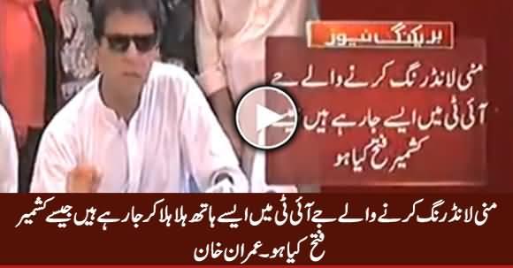 Money Laundering Karne Waale Aise JIT Mein Ja Rahe Hain Jaise Kashmir Fatah Kia Ho - Imran Khan