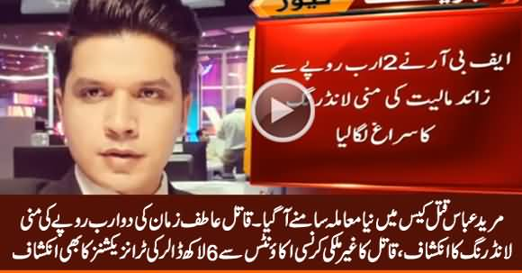 Money Laundering Scam Unearthed From Anchor Mureed Abbas Murder Case