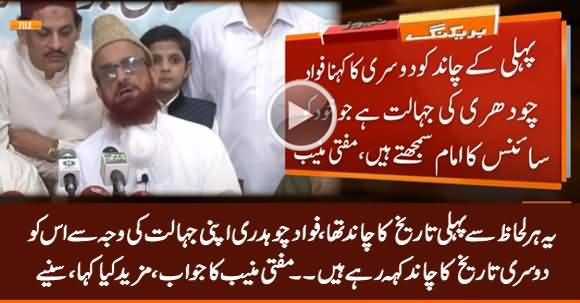 Moon Sight Controversy: Mufti Munib's Reply to Fawad Chaudhry