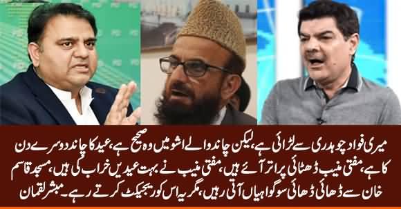 Moon Sighting Controversy: Mufti Munib Vs Fawad Chaudhry, Who Is Right? Mubashir Luqman Replies