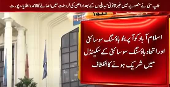 More Revelations In Rawalpindi-Islamabad Ring Road Corruption Scandal