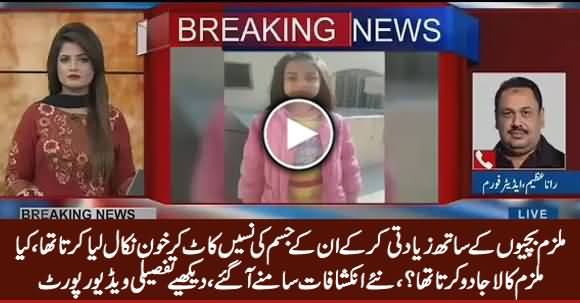 More Shocking Revelations About Accused Arrested in Zainab Case