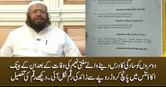 More Than 50 Million Rs. Found In The Bank Accounts of Late Mufti Naeem
