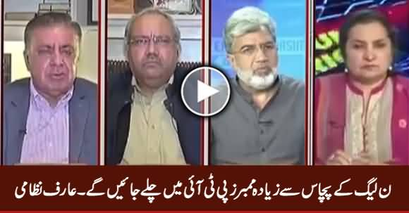 More Than Fifty Members of PMLN Are Going To Join PTI - Arif Nizami