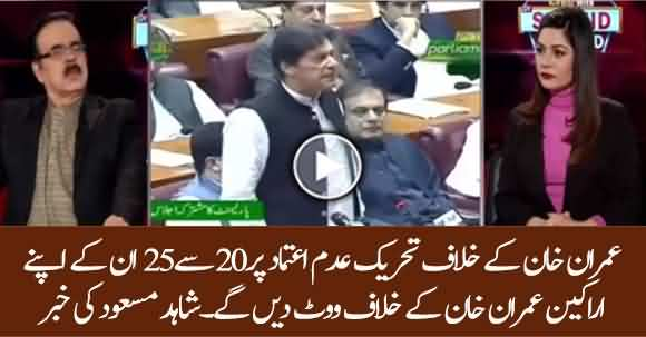 More Than Twenty Members Of PTI Will Vote Against PM Imran Khan In No Confidence Movement - Dr Shahid Masood