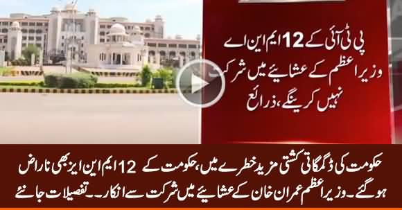 More Trouble For PTI Govt: 12 PTI MNAs Angry with Govt, Refused to Attend PM's Dinner