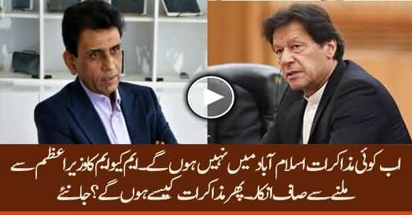 More Troubles For Imran Khan - MQM Refuses To Meet PM Imran Khan In Islamabad