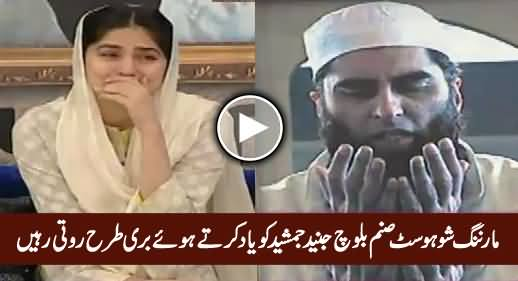 Morning Show Host Sanam Baloch Bursts Into Tears While Talking About Junaid Jamshed