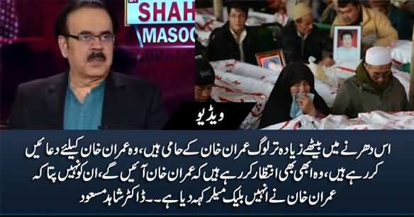 Most of The People in Hazara Dharna Are Imran Khan's Supporter, They Are Praying For Him - Dr. Shahid Masood