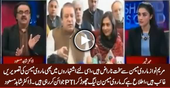 Most Probably Marvi Memon Is Going To Leave PMLN & Join PTI - Dr. Shahid Masood