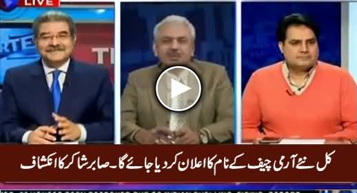 Most Probably New Army Chief's Name Will Be Announced Tomorrow - Sabir Shakir