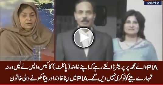 Mother of Shaheed Pilot Telling How PIA Pressurized Her In Her Husband's Case