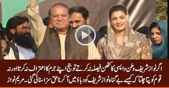 Motives Behind Nawaz Sharif Sentenced Become Clear - Maryam Nawaz