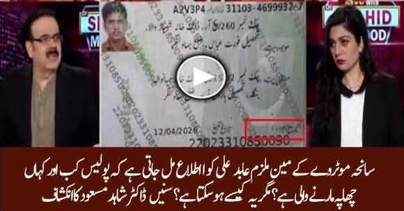 Abid Ali Gets Information Of Police Raid In Advance - Dr. Shahid Masood Reveals