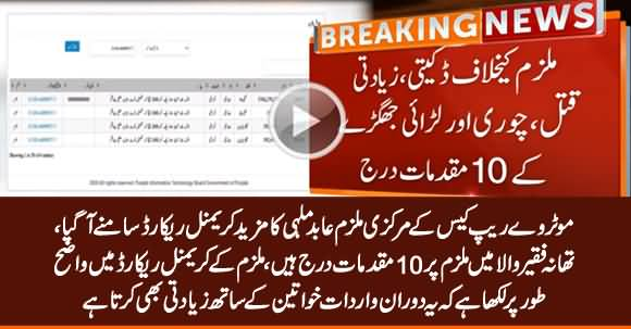 Motorway Case: More Details of Culprit Abid Malhi's Crimes Revealed
