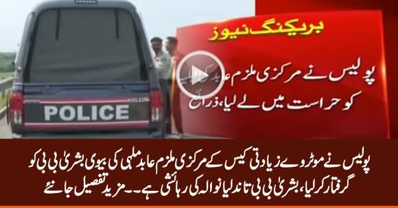 Motorway Case: Police Arrests Main Culprit's Wife Bushra Bibi