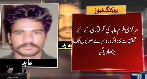 Motorway Case: Police Gets The Travel History of Prime Suspect Abid Malhi