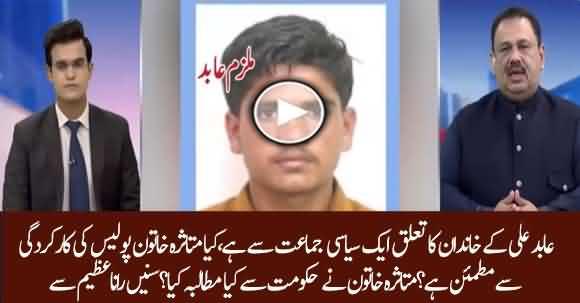 Motorway Case - Rana Azeem Reveals Victim Woman's Key Demand From Govt