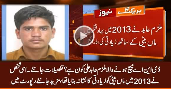 Motorway Incident Latest Update: Who Is Abid Ali Whose DNA Matched