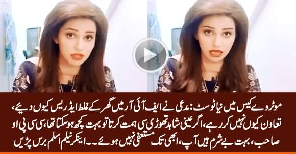 Motorway Incident: New Twist, Who Is Junaid & Shehzad - Details By Anchor Neelam Aslam