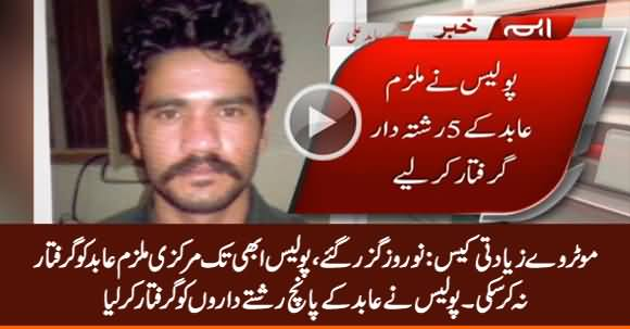Motorway Incident: Police Arrests Five Relatives of Main Culprit Abid Malhi