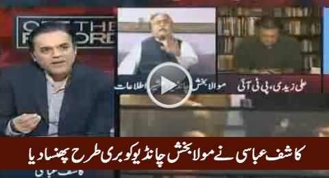 Moula Bakhsh Chandio Badly Trapped By Kashif Abbasi in Live Show