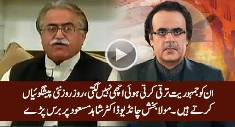 Moula Bakhsh Chandio Bashing Dr. Shahid Masood During His Press Conference