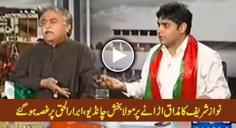 Moula Bux Chandio Gets Angry on Abrar ul Haq For Making Fun of Nawaz Sharif