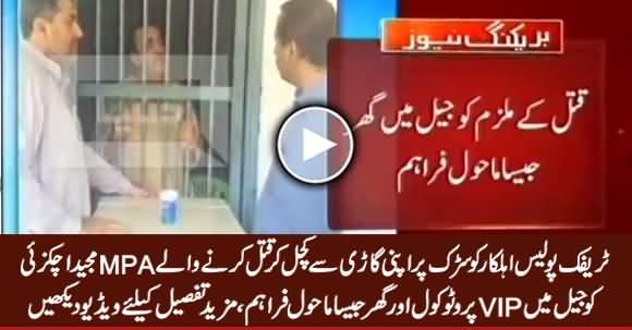 MPA Majeed Achakzai Enjoying VIP Protocol in Jail