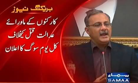 MQM Announces Mourn Day Tomorrow Against the Extra Judicial Killings of Its Workers