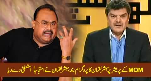 MQM Bans Mubashir Luqman's Program, Mubashir Luqman Resigns From ARY As Protest