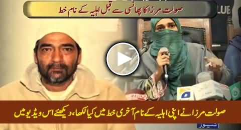 MQM Betrayed Me - Saulat Mirza's Last Letter To His Wife Before Hanging