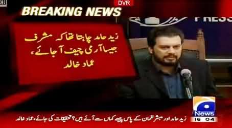 MQM Charges 70,000 Rs Per Murder, Emaad Khalid Exposing Professional Killing of MQM