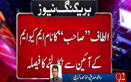 MQM Decides to Remove Altaf Hussain's Name From MQM's Constitution