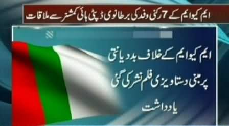 MQM Delegation Meets British High Commissioner and Protests on BBC Documentary Against MQM