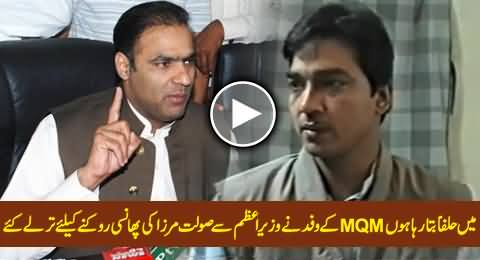 MQM Delegation Met Prime Minister To Stop Saulat Mirza's Hanging - Abid Sher Ali
