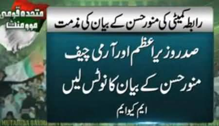 MQM Demands Army Chief and PM to Take Notice of Munawar Hassan's Statement